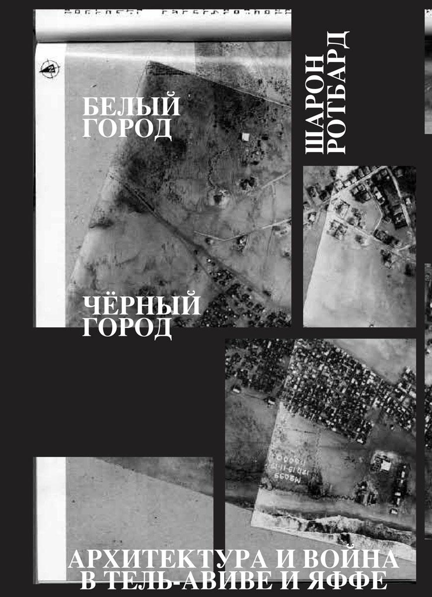 Шарон Ротбард Белый город, Черный город. Архитектура и война в Тель-Авиве и Яффе авиабилеты москва тель авив москва