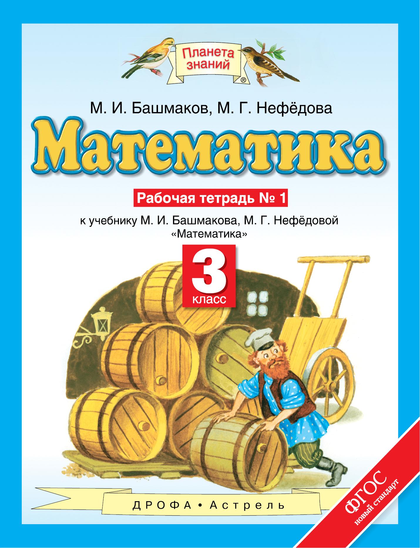 Башмаков М.И. Математика. 3 класс. Рабочая тетрадь №1. В 2 частях. Часть 1