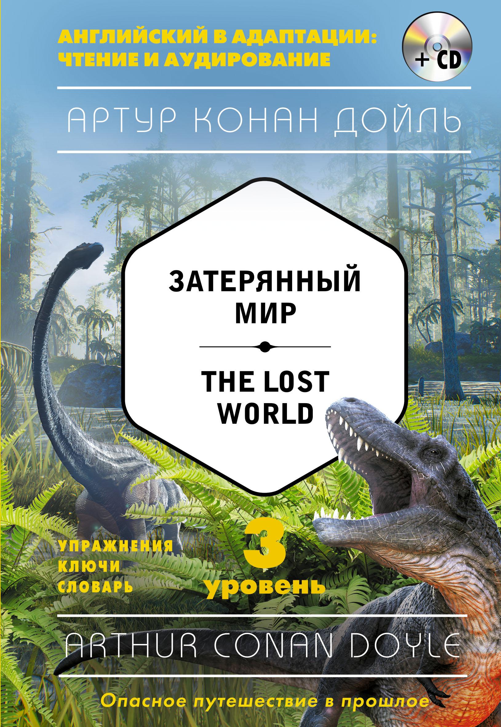 Дойл Артур Конан Затерянный мир / The Lost World (+ CD). 3-й уровень дойль а затерянный мир the lost world 3 уровень упражнения ключи словари cd