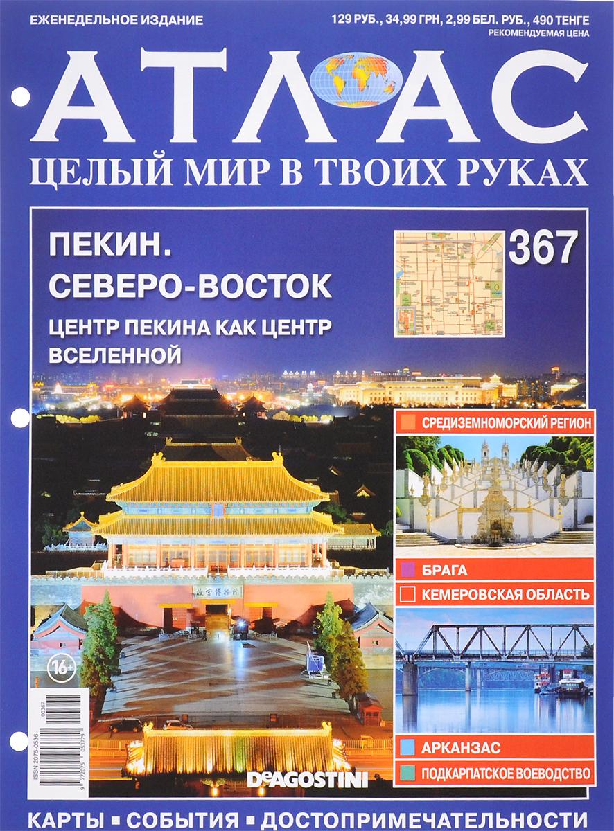 Журнал Атлас. Целый мир в твоих руках №367 журнал атлас целый мир в твоих руках 351