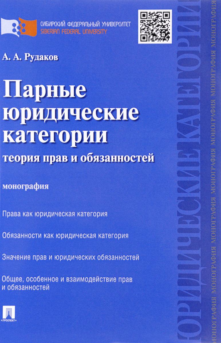 А. А. Рудаков Парные юридические категории. Теория прав и обязанностей