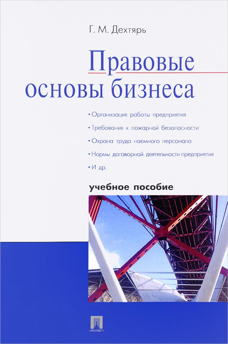 Г. М. Дехтярь Правовые основы бизнеса. Учебное пособие