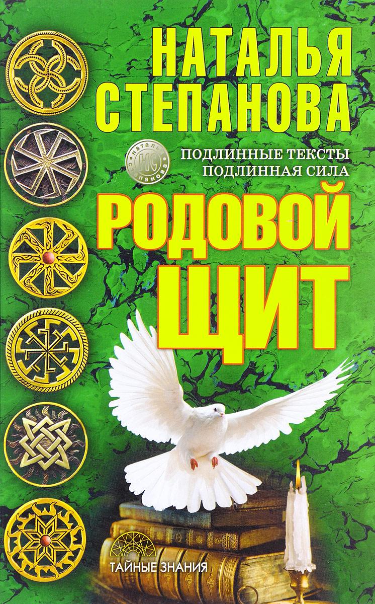 Наталья Степанова Родовой щит