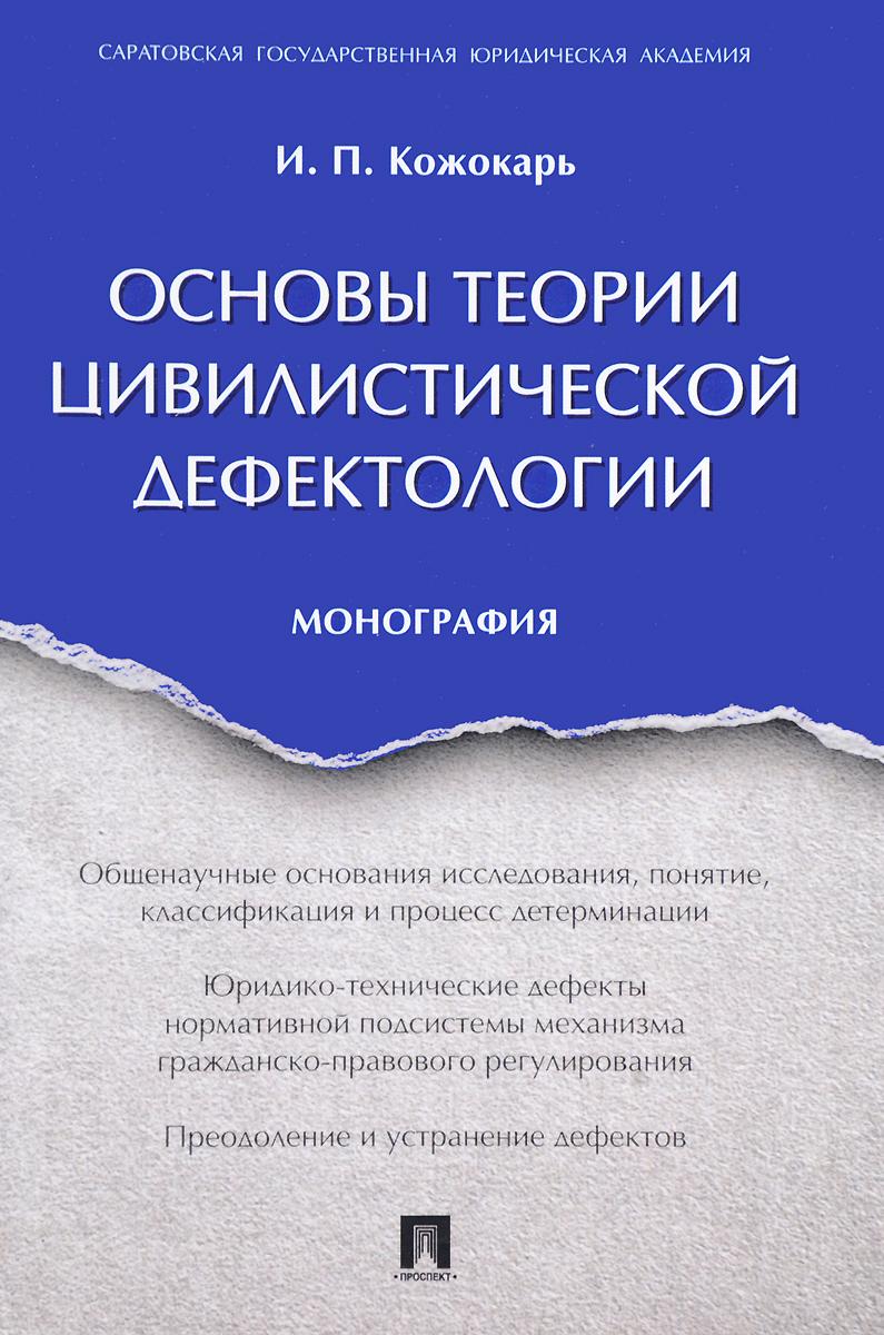 И. П. Кожокарь Основы теории цивилистической дефектологии