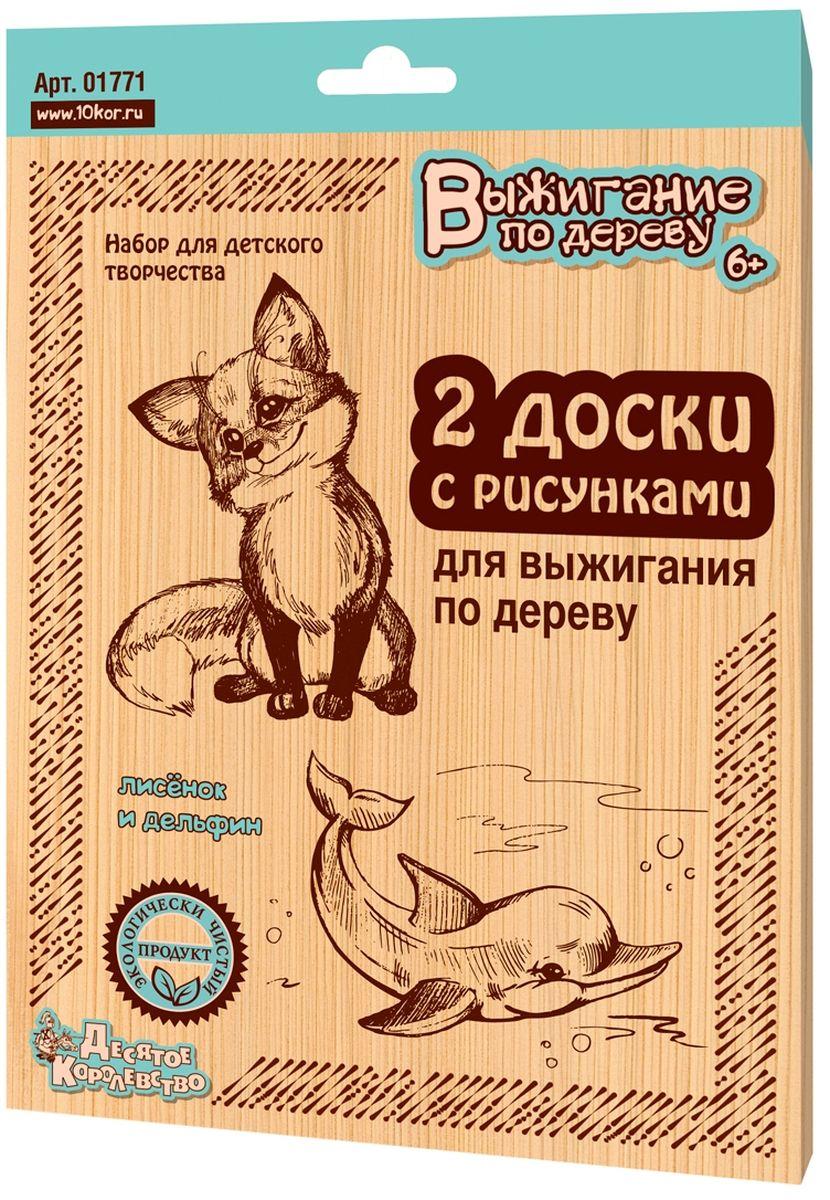 Доски для выжигания  Дельфин и Лисенок 2 шт.  Десятое королевство
