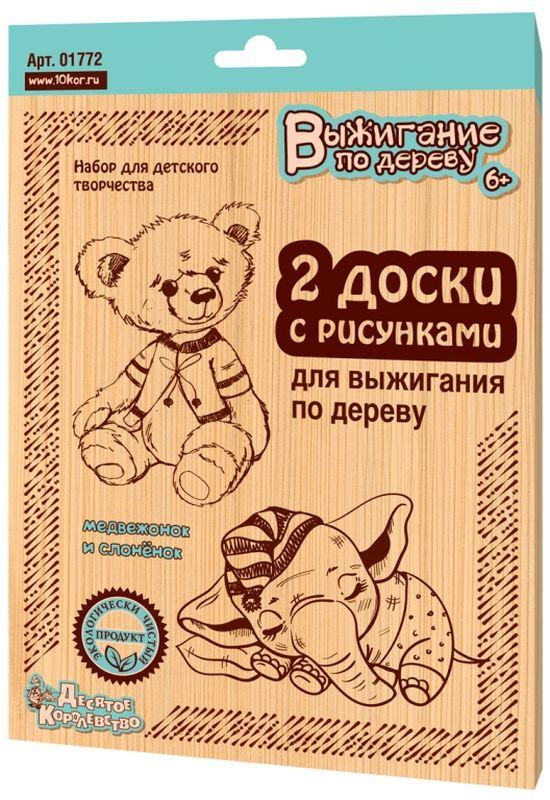Доски для выжигания Медвежонок и Слоник  2 шт.  Десятое королевство