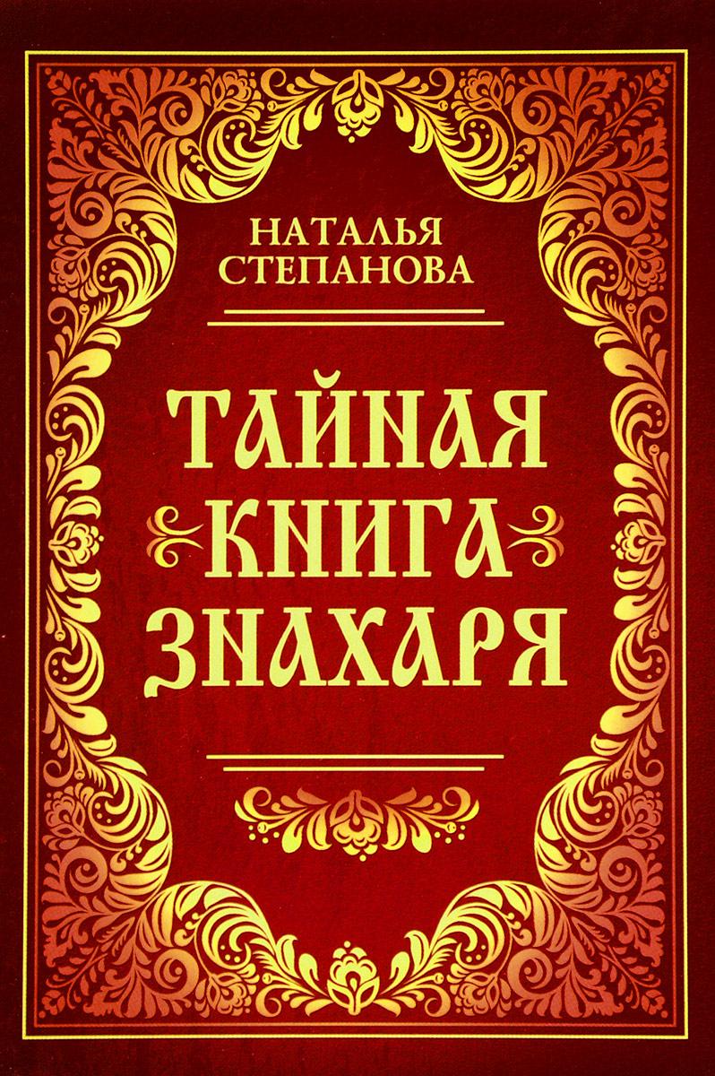 Наталья Степанова Тайная книга знахаря