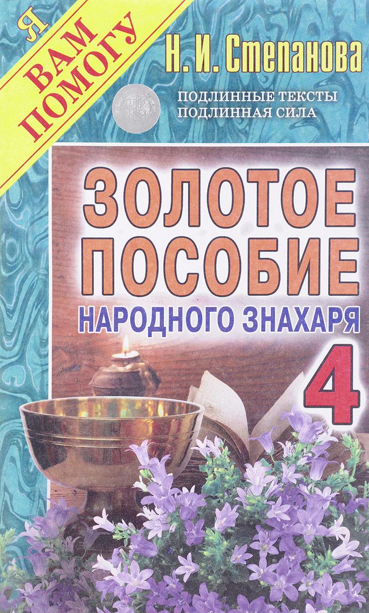 Н. И. Степанова Золотое пособие народного знахаря. Книга 4