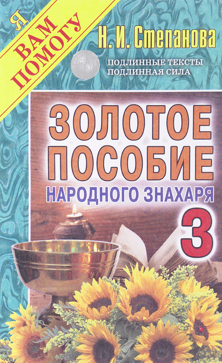 Н. И. Степанова Золотое пособие народного знахаря. Книга 3