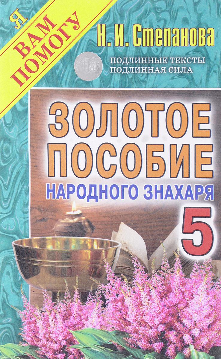 Н. И. Степанова Золотое пособие народного знахаря. Книга 5