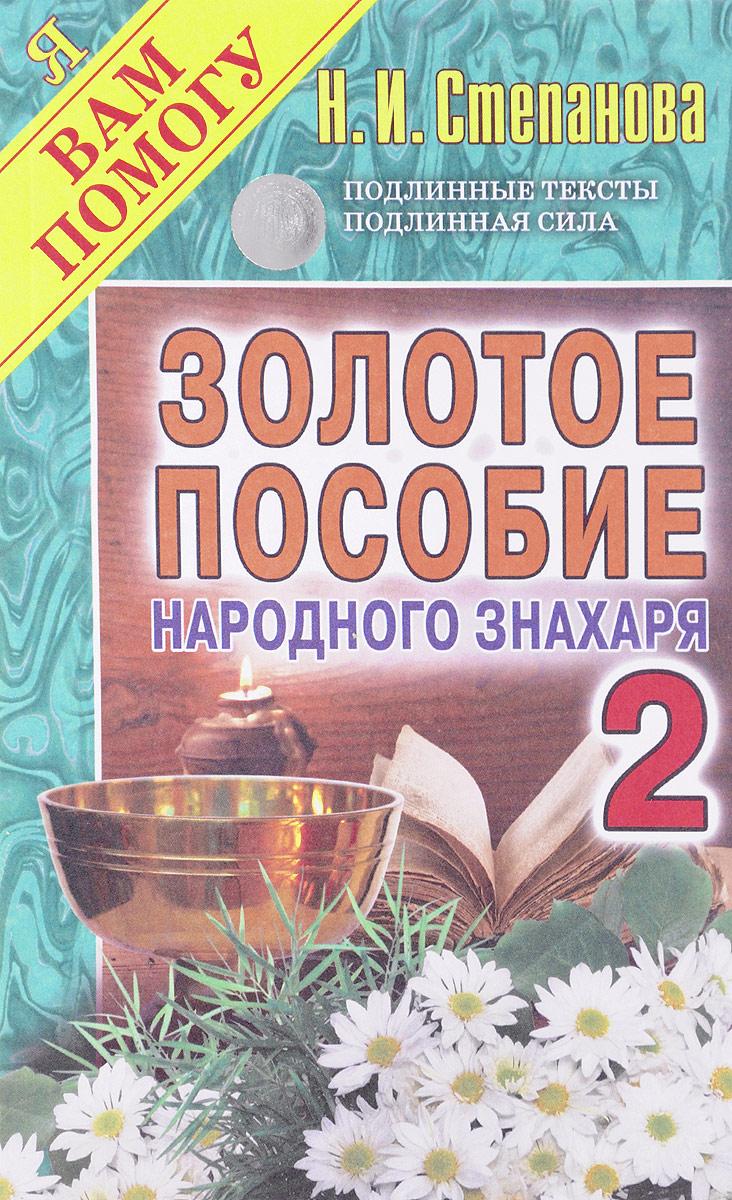 Н. И. Степанова Золотое пособие народного знахаря. Книга 2