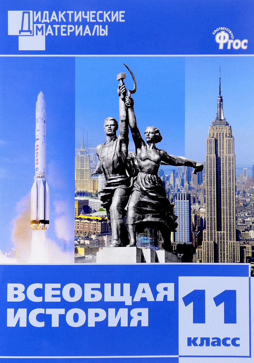 Д. И. Чернов Всеобщая история. 11 класс. Разноуровневые задания