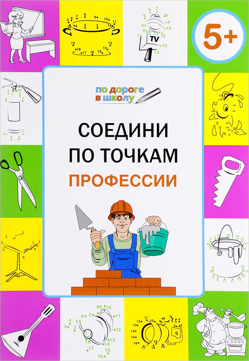 Соедини по точкам. Профессии. Тетрадь для занятий с детьми 5-6 лет. В. М. Медов