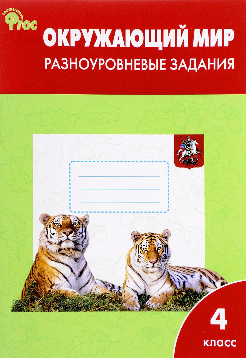 Т. Н. Максимова Окружающий мир. 4 класс. Разноуровневые задания