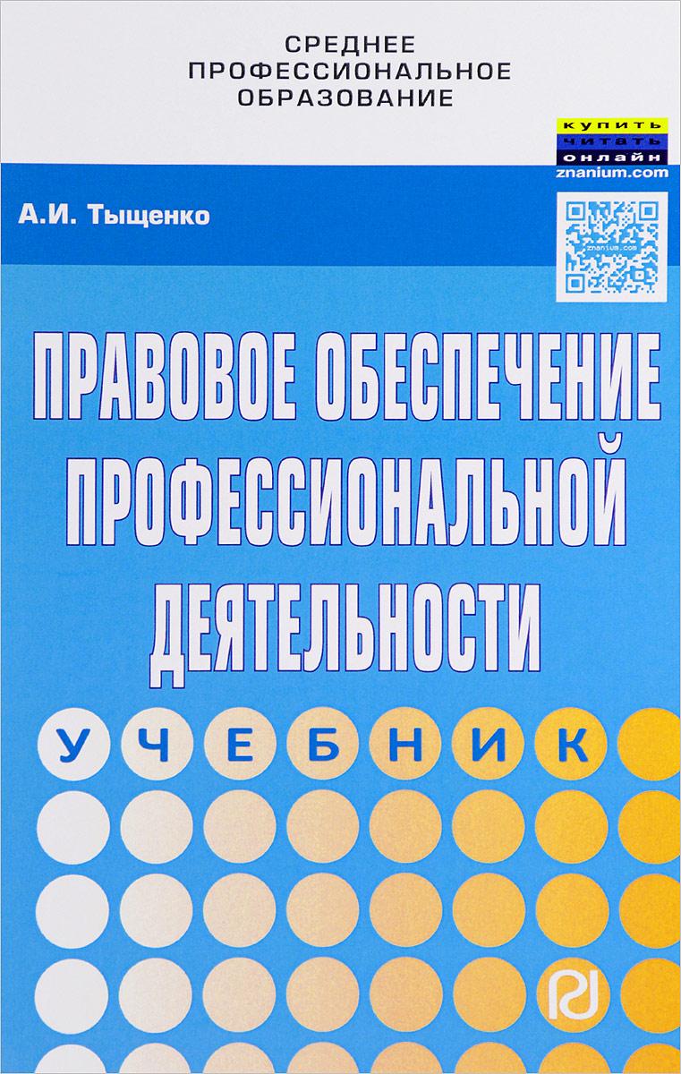 цены на А. И. Тыщенко Правовое обеспечение профессиональной деятельности. Учебник  в интернет-магазинах