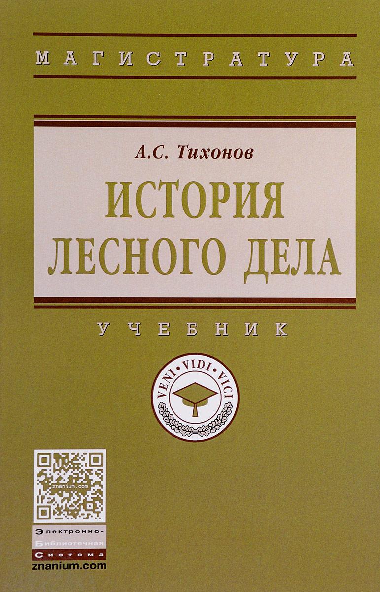А. С. Тихонов История лесного дела. Учебник