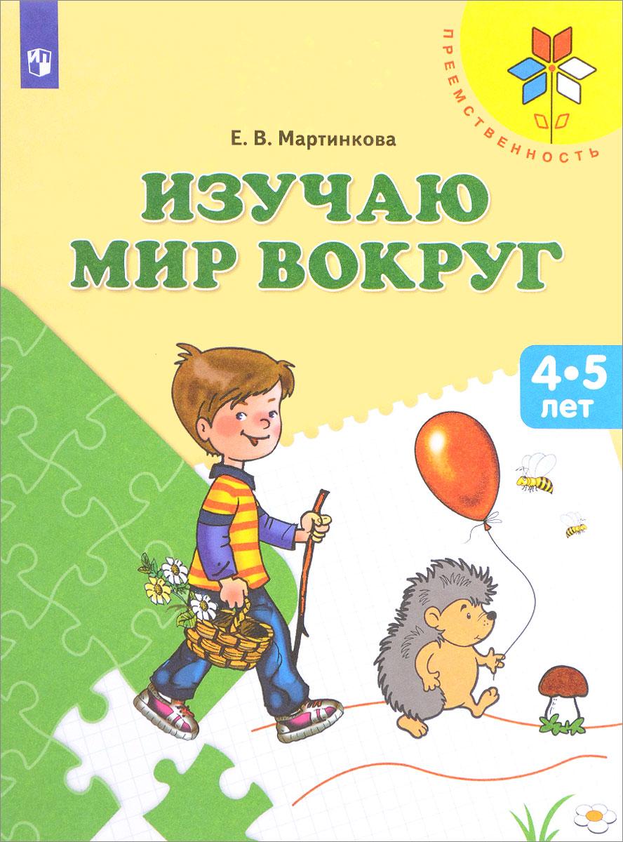Изучаю мир вокруг. Пособие для детей 4-5 лет. Е. В. Мартинкова