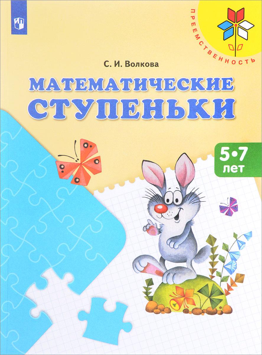 Математические ступеньки. Пособие для детей 5—7 лет. С. И. Волкова