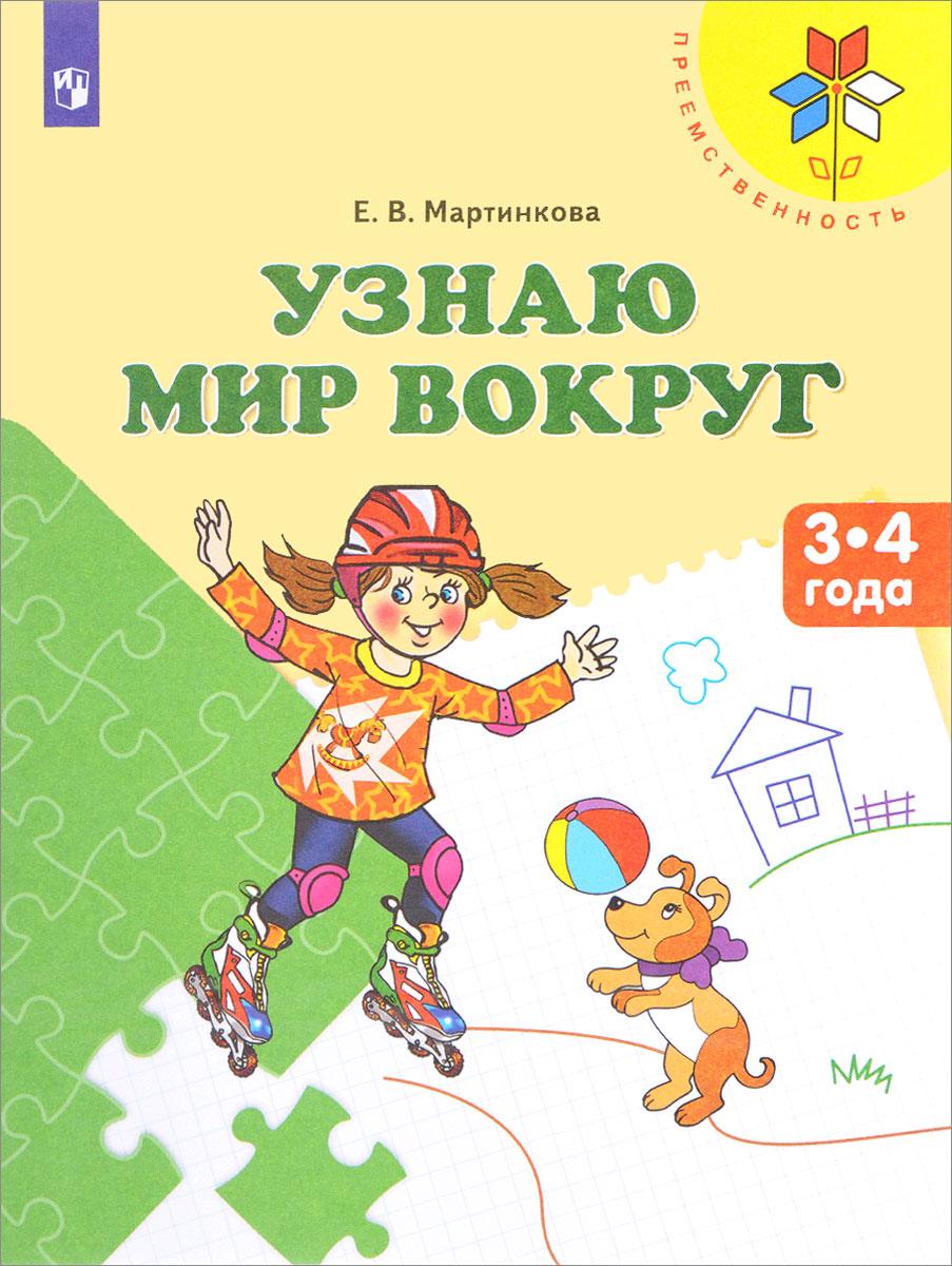 Е. В. Мартинкова Узнаю мир вокруг. Пособие для детей 3-4 лет