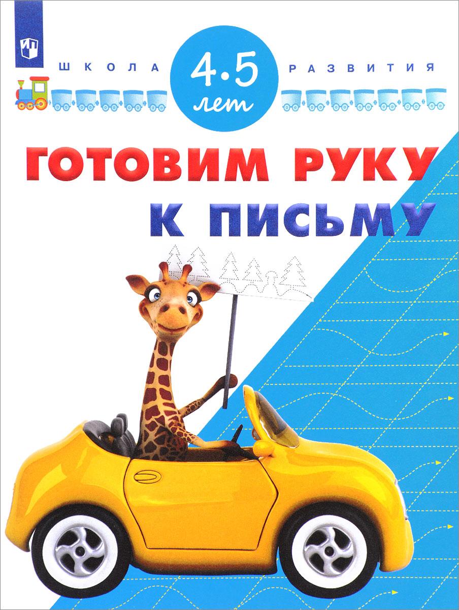 Готовим руку к письму. Для детей 4-5 лет. С. Е. Гаврина, Н. Л. Кутявина, И. Г. Топоркова, С. В. Щербинина