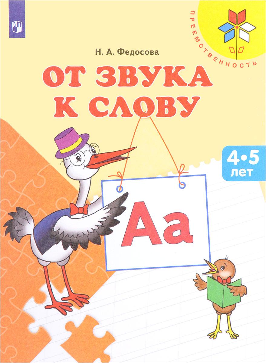 От звука к слову. Пособие для детей 4-5 лет. Н. А. Федосова