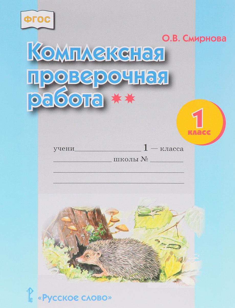 О. В. Смирнова Комплексная проверочная работа. 1 класс