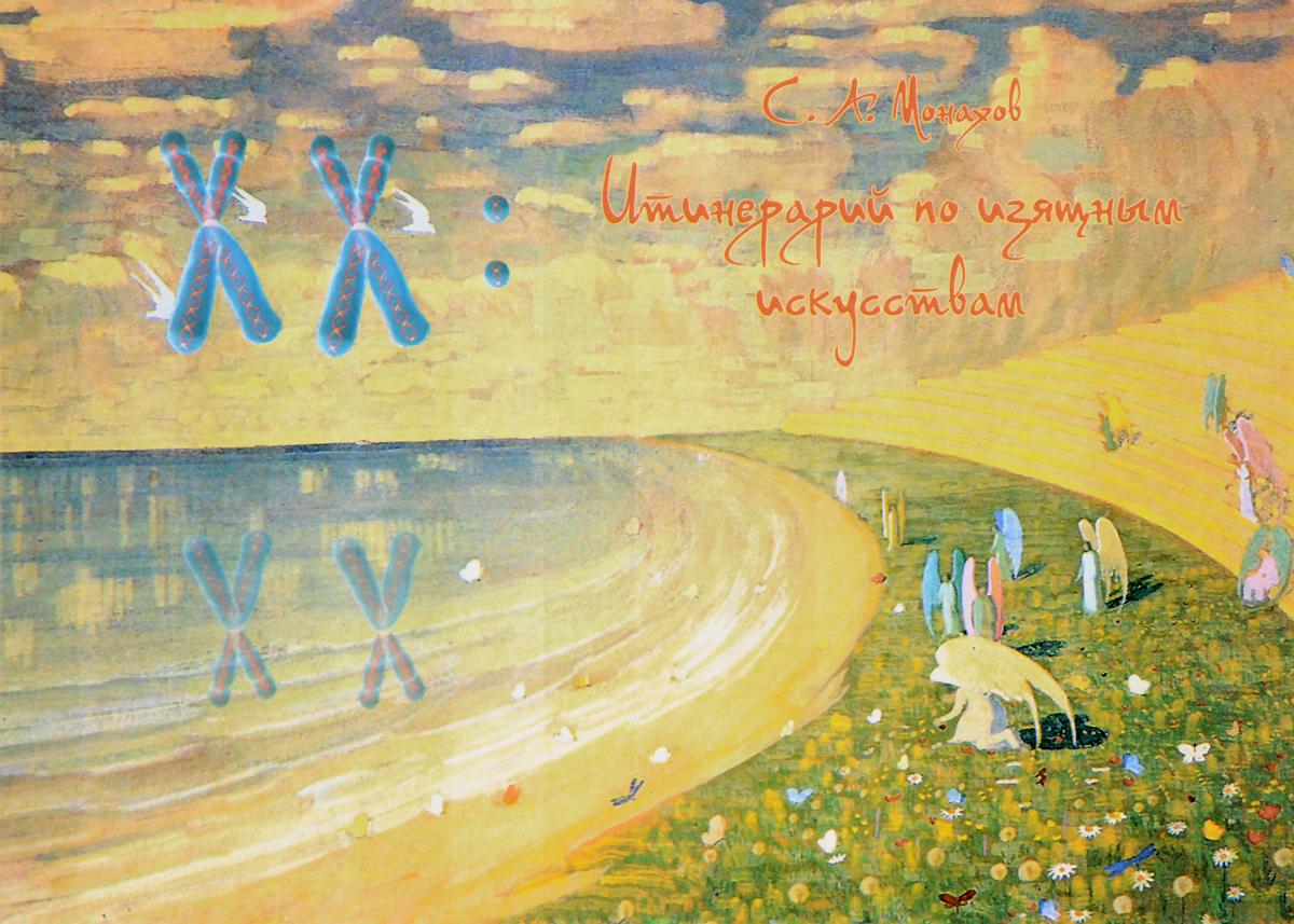 С.А. Монахов XX: итинерарий по изящным искусствам