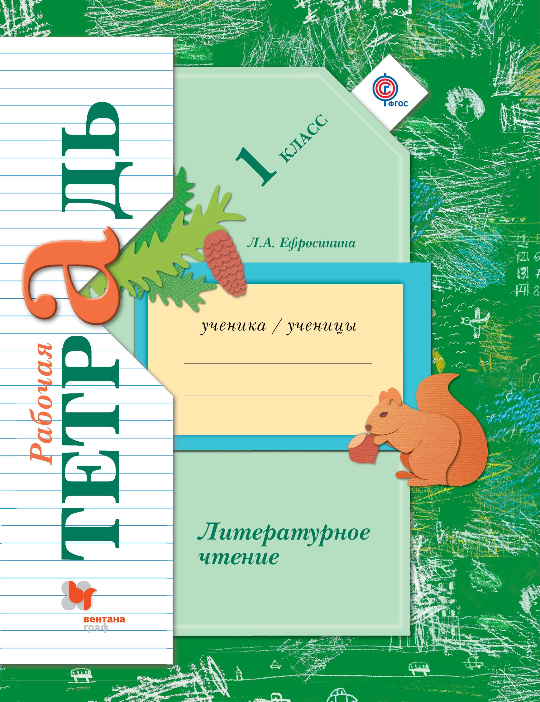 Ефросинина Любовь Александровна Литературное чтение. 1класс. Рабочая тетрадь