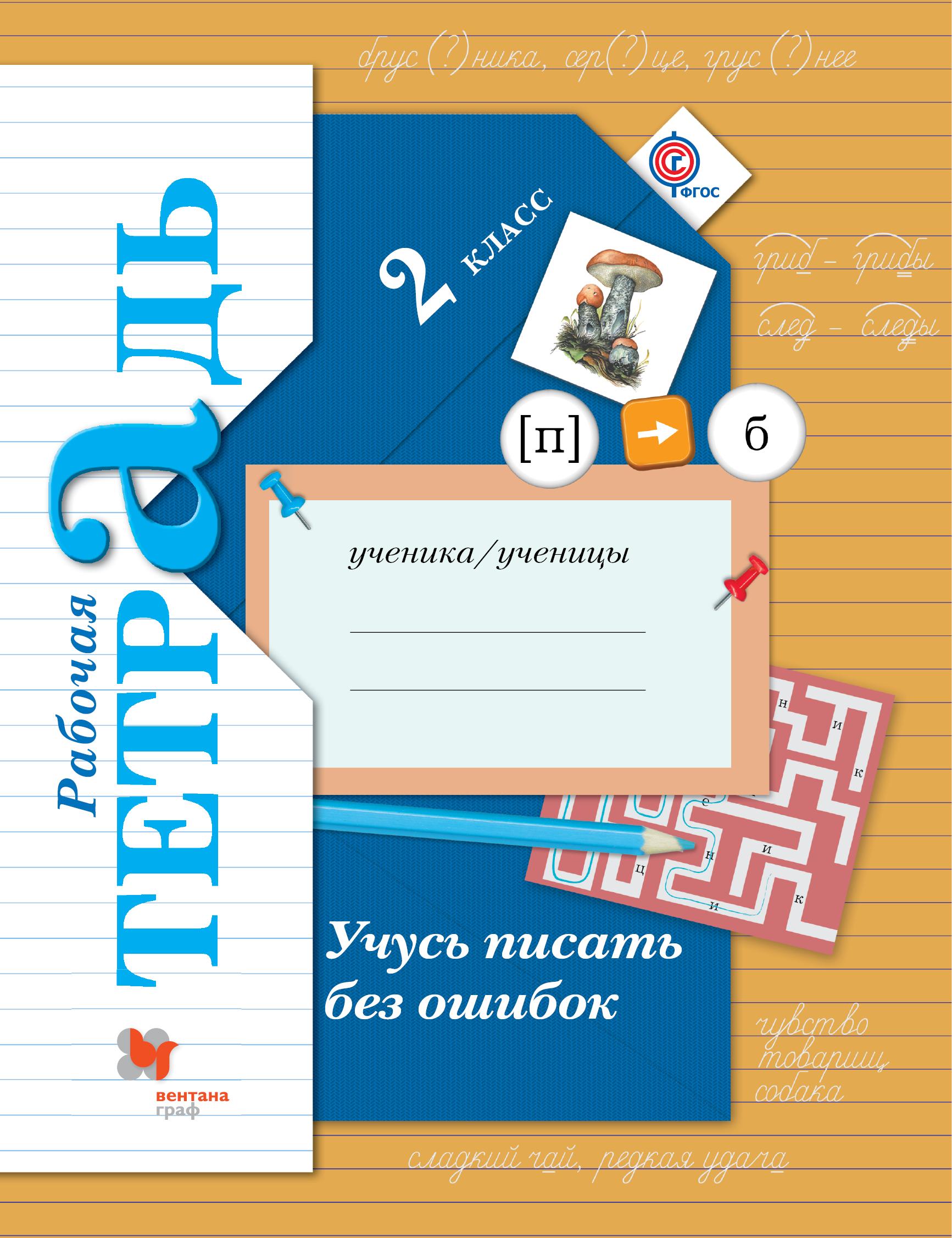 Кузнецова Марина Ивановна Учусь писать без ошибок. 2класс. Рабочая тетрадь