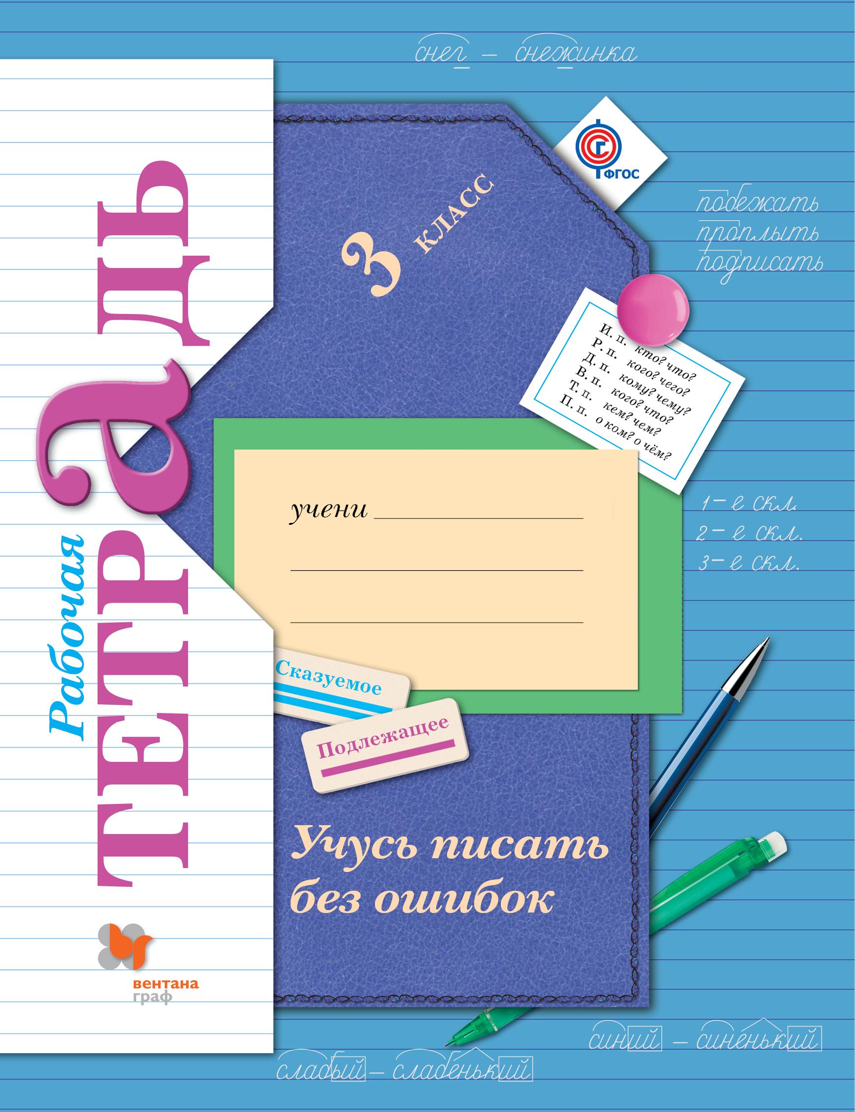 Кузнецова Марина Ивановна Учусь писать без ошибок. 3класс. Рабочая тетрадь
