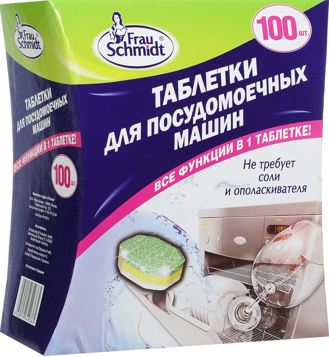 Таблетки для посудомоечной машины Frau Schmidt Все в одном, 100 шт цена