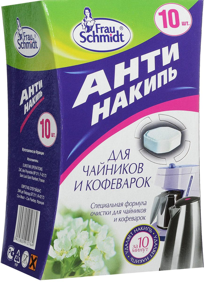 Таблетки для удаления накипи Frau Schmidt, для чайников и кофеварок, 10 таблеток отбеливатель frau schmidt супер белый тюль 5шт 530101