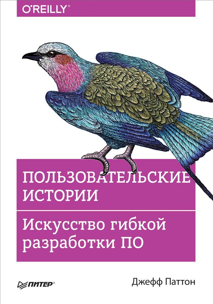 Книга Пользовательские истории. Искусство гибкой разработки ПО. Джефф Паттон
