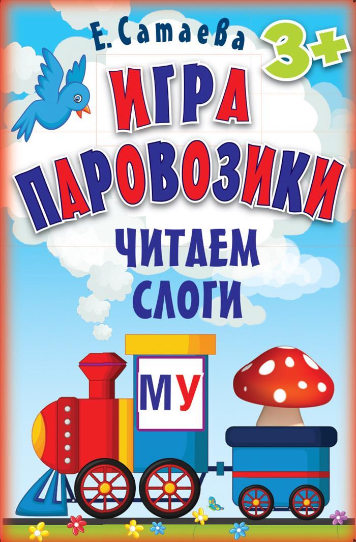 """Е. Сатаева Игра """"Паровозики"""". Читаем слоги (набор из 90 карточек)"""