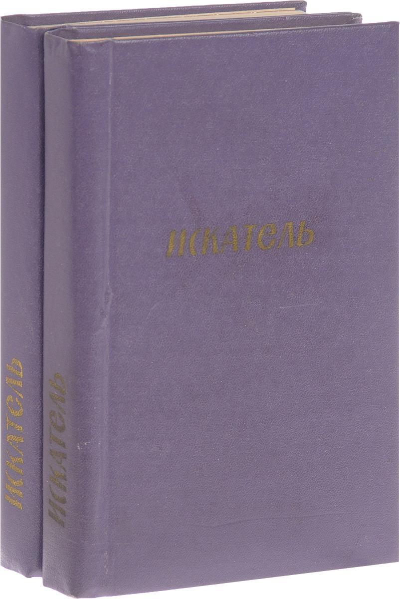 Искатель. Приложение к журналу. Выпуски 1-6 (комплект из 2 книг) цена