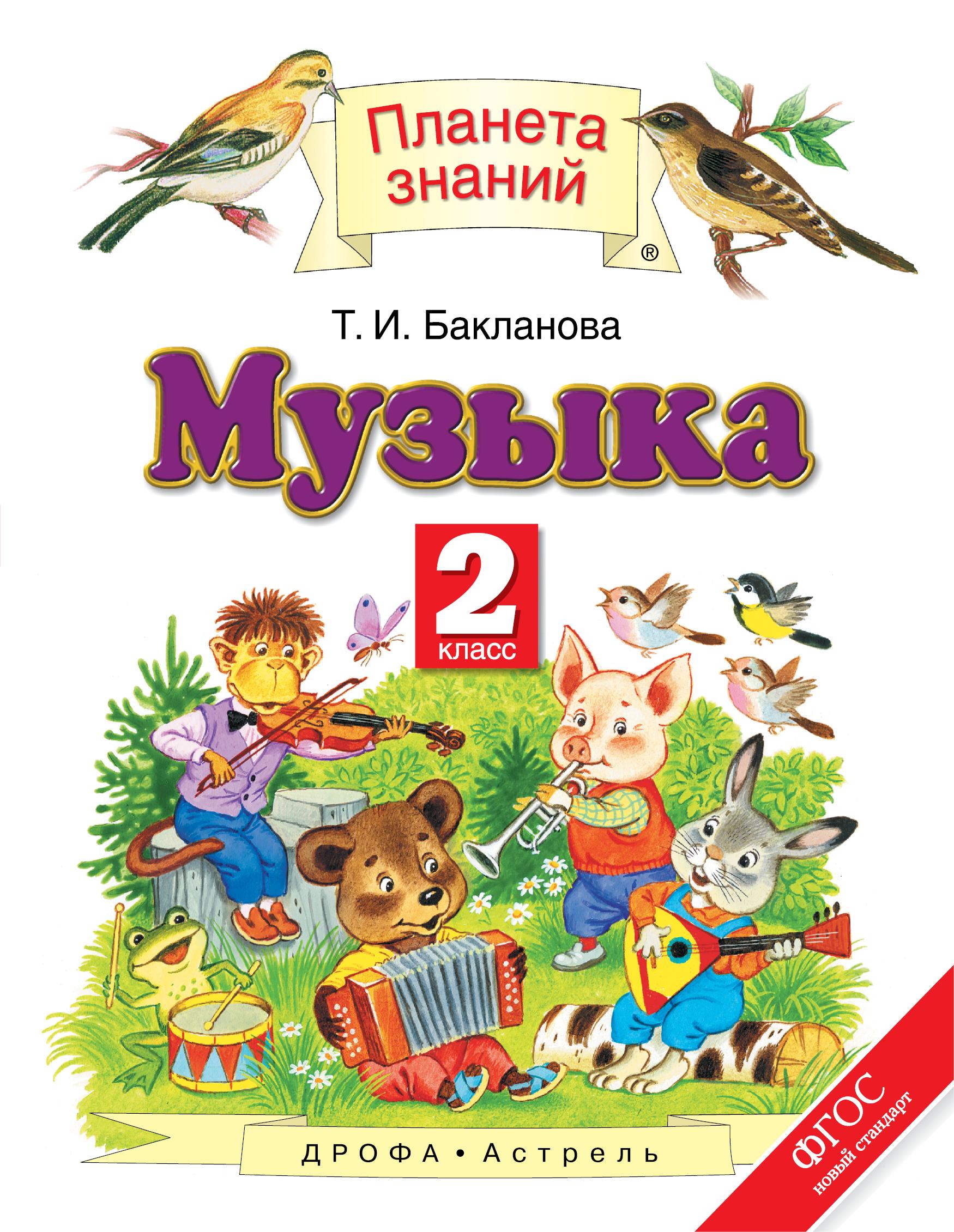 Бакланова Татьяна Ивановна Музыка. 2 класс