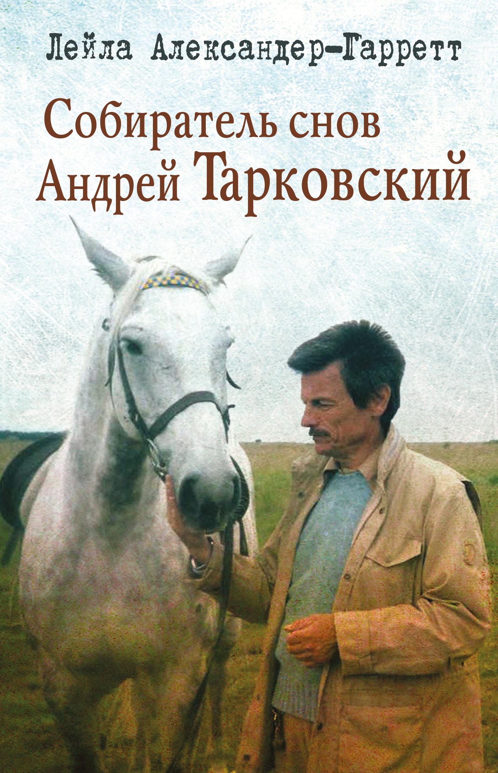 Александер-Гарретт Лейла Собиратель снов Андрей Тарковский