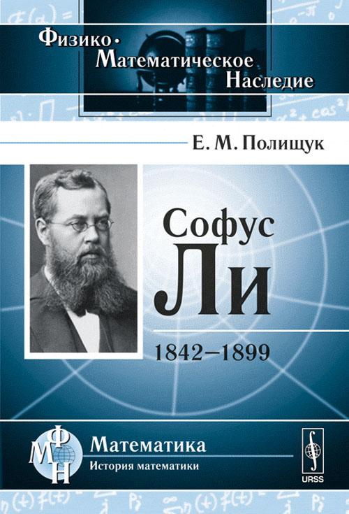 Е. М. Полищук. Софус Ли. 1842-1899