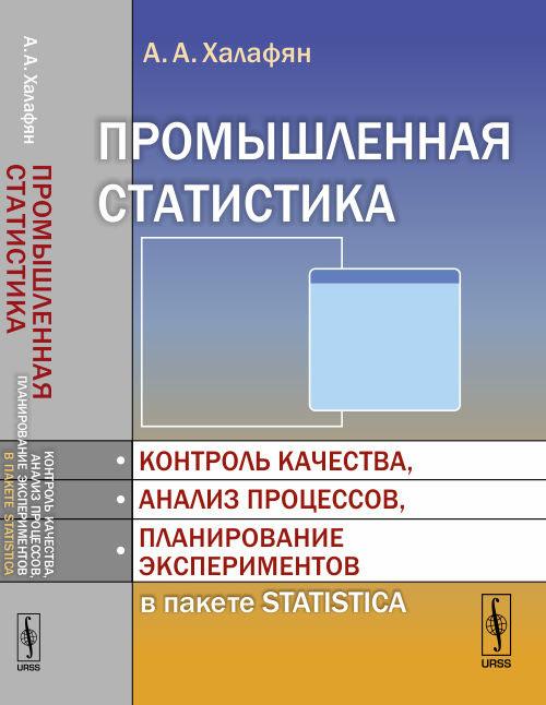 А. А. Халафян Промышленная статистика. Контроль качества, анализ процессов, планирование экспериментов в пакете STATISTICA. Учебник