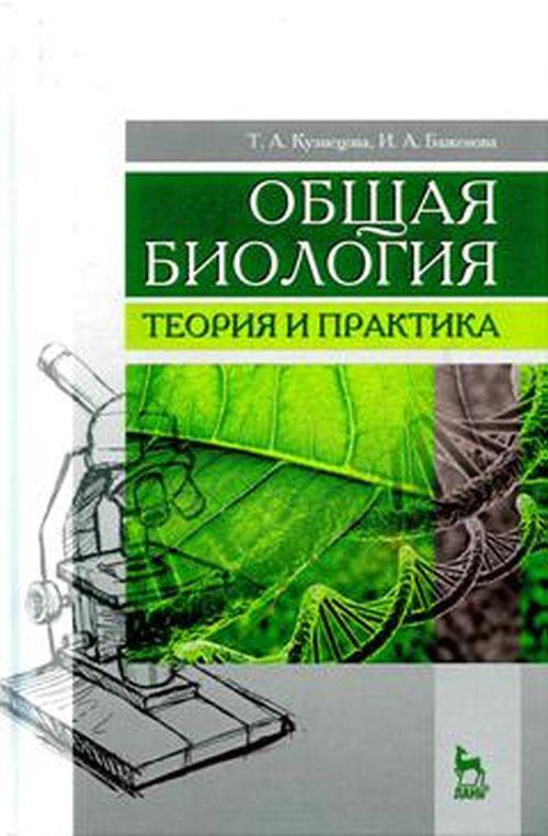 Т. А. Кузнецова, И. А. Баженова Общая биология. Теория и практика. Учебное пособие