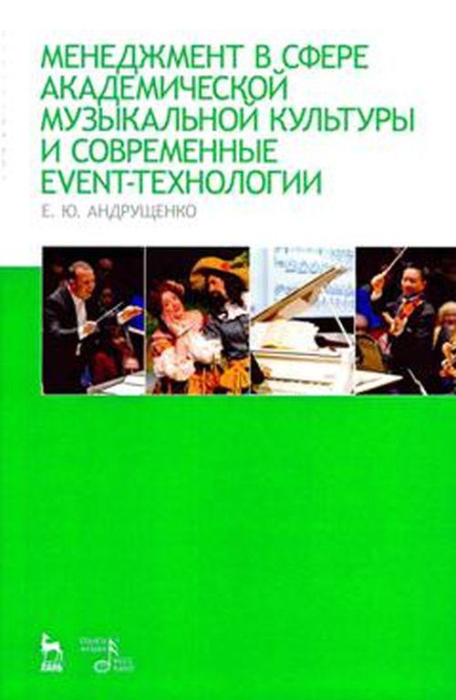 Е. Ю. Андрущенко Менеджмент в сфере академической музыкальной культуры и современные event-технологии event