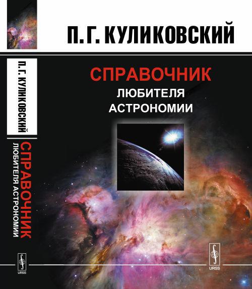 П. Г. Куликовский Справочник любителя астрономии