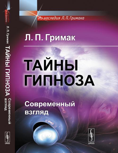 Л. П. Гримак Тайны гипноза. Современный взгляд