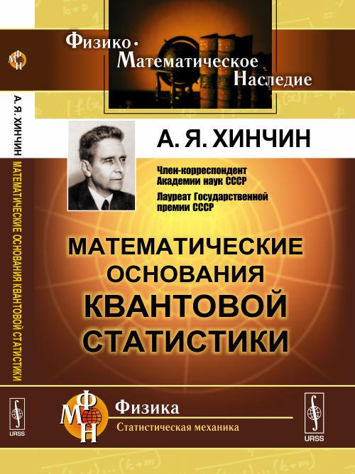 А. Я. Хинчин Математические основания квантовой статистики