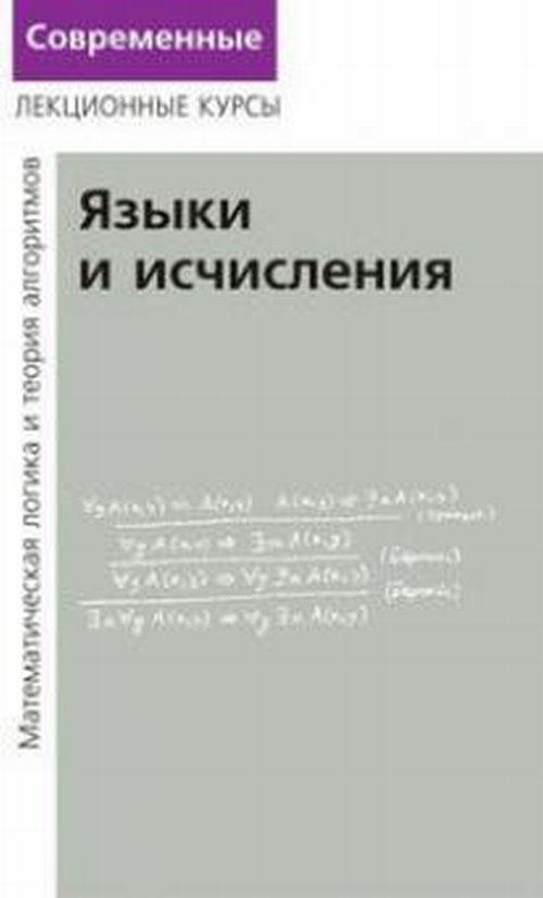 Н. К. Верещагин Лекции по математической логике и теории алгоритмов. Часть 2. Языки и исчисления дж барвайс справочная книга по математической логике в четырех частях часть 4