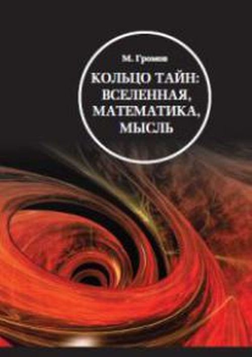 М. Громов Кольцо тайн. Вселенная, математика, мысль