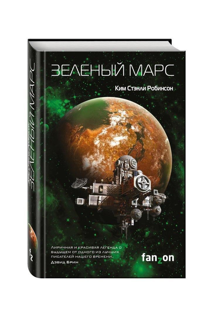 Ким Стэнли Робинсон Зеленый Марс