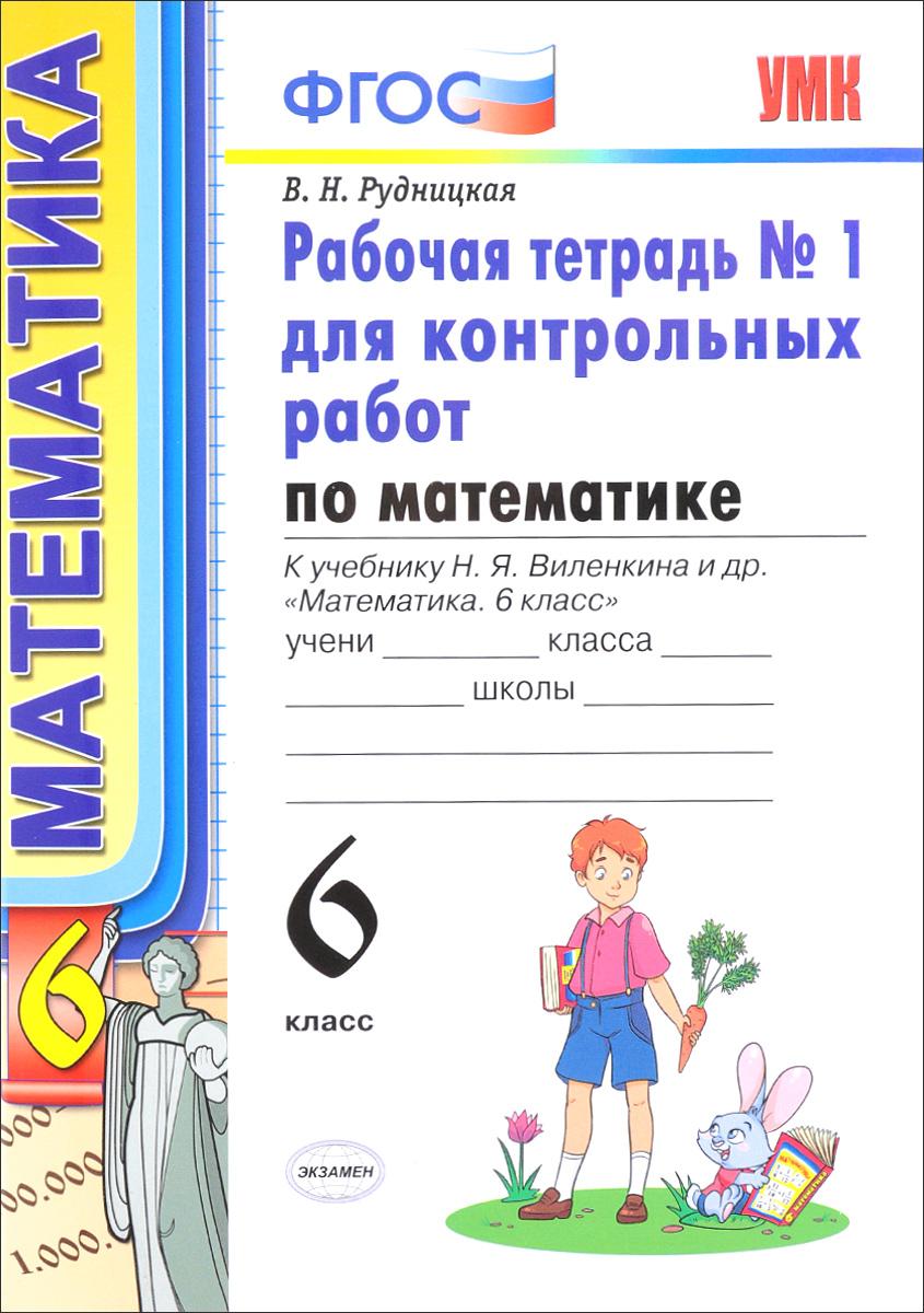 В. Н. Рудницкая Математика. 6 класс. Рабочая тетрадь № 1 для контрольных работ