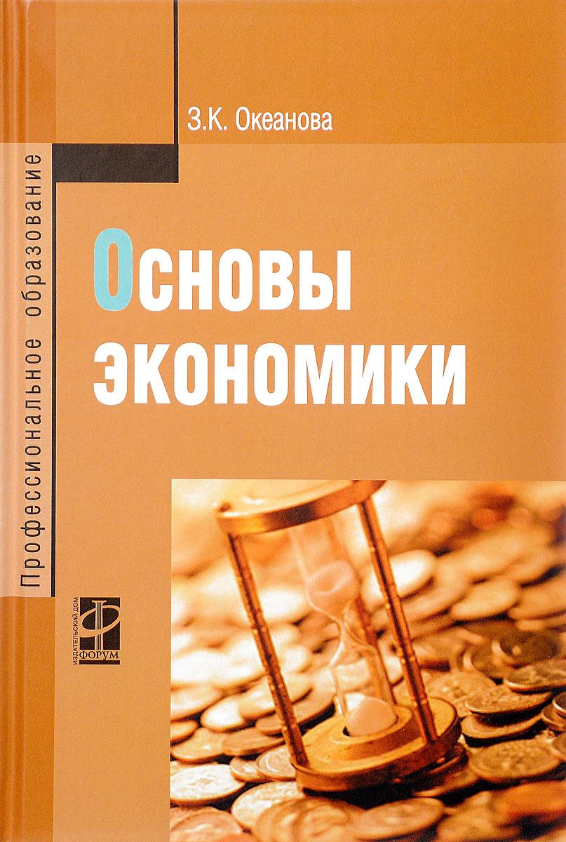 З. К. Океанова Основы экономики. Учебное пособие