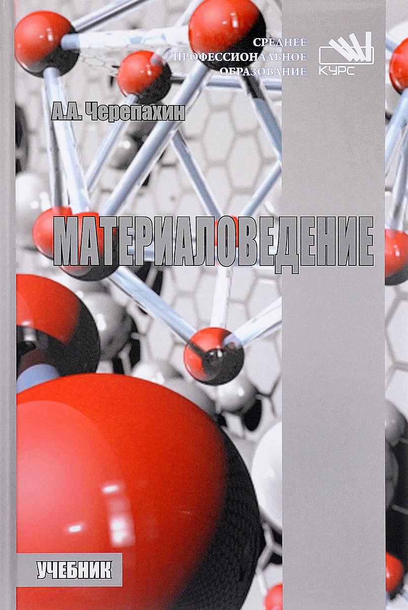 А. А. Черепахин Материаловедение. Учебник в д чмырь материаловедение для маляров